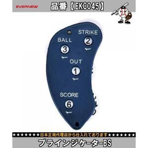 EVERNEW エバニュー プラインジケーターBS/セット販売 数量10 EKC045 野球審判用品インジケーター amatashop