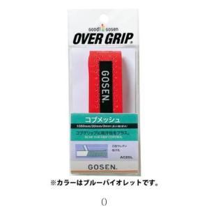 ゴーセン GOSEN コブメッシュGロング Bバイオレット AC25LBV テニスグリップテープオーバーグリップ|amatashop