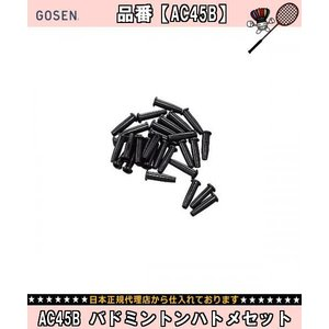 ゴーセン GOSEN AC45B バドミントンハトメセット AC45B TOP種目別スポーツバドミントンラケットグリップテープ ラケット用小物|amatashop