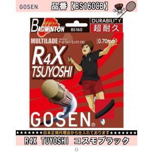 GOSEN ゴーセン R4X TUYOSHI コスモブラック BS160CB バドミントンガットゴーセン|amatashop