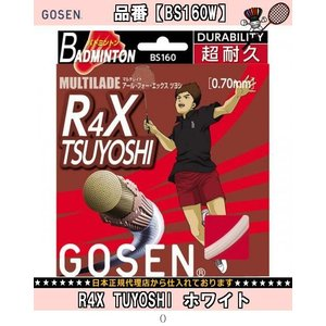 ゴーセン GOSEN R4X TUYOSHI ホワイト BS160W バドミントンガットゴーセン|amatashop