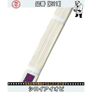 KUSAKURA 九桜 シロイアイオビ B11 武道柔道柔道着 amatashop