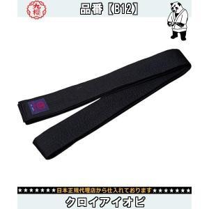 KUSAKURA 九桜 クロイアイオビ B12 武道柔道柔道着 amatashop