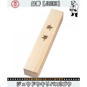 九桜 KUSAKURA ジュウドウキリバコ3ゴウ JBOX3 柔道メール便送料無料 代引NG 帯桐箱 おびきりばこ|amatashop