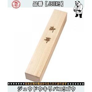 九桜 KUSAKURA ジュウドウキリバコ5ゴウ JBOX5 柔道メール便送料無料 代引NG 帯桐箱 おびきりばこ|amatashop
