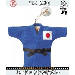 KUSAKURA 九桜 ミニジュウドウギブル- JM2 柔道キーホルダー 置物|amatashop