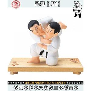 KUSAKURA 九桜 ジュウドウハカタニンギョウ JM4 柔道キーホルダー 置物|amatashop