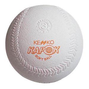KENKO ケンコー ケンコーソフトボール3ゴウ カポック/セット販売 数量12 S3K ソフトボールボール3号|amatashop