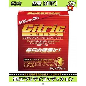 Citric シトリック NEWエブリデイコンディション 8157 ダイエット 健康健康サプリアミノ酸配合 amatashop