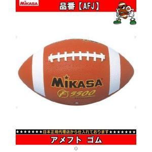 MIKASA ミカサ アメフト ゴム AFJ ラグビーボール|amatashop