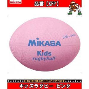 MIKASA ミカサ キッズラグビー ピンク KFP ラグビーボール|amatashop