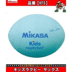 MIKASA ミカサ キッズラグビー サックス KFS ラグビーボール|amatashop