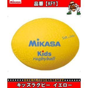 MIKASA ミカサ キッズラグビー イエロー KFY ラグビーボール|amatashop