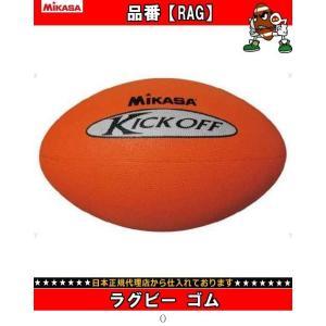 MIKASA ミカサ ラグビー ゴム RAG ラグビーボール|amatashop