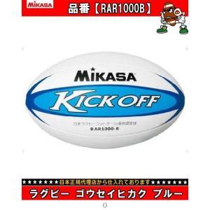 MIKASA ミカサ ラグビー ゴウセイヒカク ブルー RAR1000B ラグビーボール|amatashop