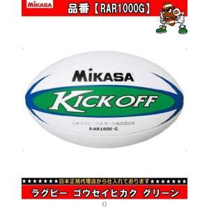 MIKASA ミカサ ラグビー ゴウセイヒカク グリーン RAR1000G ラグビーボール|amatashop