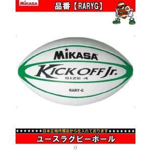 MIKASA ミカサ ユースラグビーボール RARYG ラグビーボール|amatashop