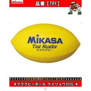 MIKASA ミカサ タグラグビーボール ケイリョウ300G キ TRY ラグビーボール|amatashop