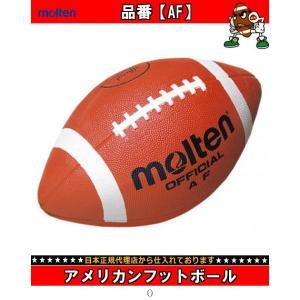Molten モルテン アメリカンフットボール AF ラグビーボール|amatashop