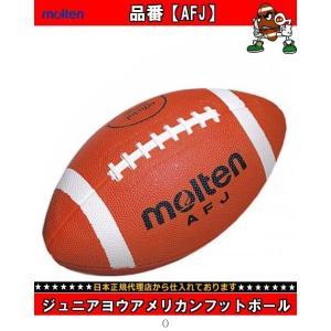 Molten モルテン ジュニアヨウアメリカンフットボール AFJ ラグビーボール キッズジュニア子供|amatashop