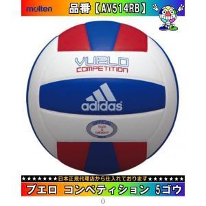 モルテン Molten ブエロ コンペティション 5ゴウ AV514RB TOP種目別スポーツバレーボールボールバレーボール5号|amatashop