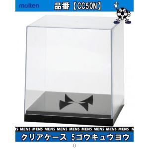 モルテン Molten クリアケース 5ゴウキュウヨウ CC50N スポーツ アウトドア その他