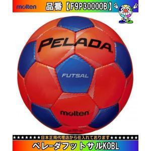 Molten モルテン ペレーダフットサルKOBL F9P3000OB フットサルボールモルテン|amatashop