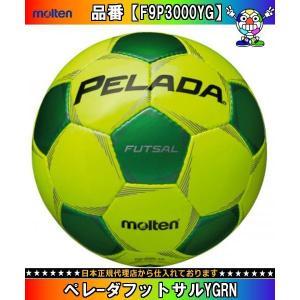 Molten モルテン ペレーダフットサルYGRN F9P3000YG フットサルボールモルテン|amatashop