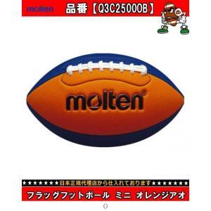Molten モルテン フラッグフットボール ミニ オレンジアオ Q3C2500OB ラグビーボール|amatashop
