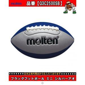 Molten モルテン フラッグフットボール ミニ シルバーアオ Q3C2500SB ラグビーボール|amatashop