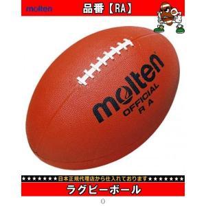 モルテン Molten ラグビーボール RA TOP種目別スポーツラグビーラグビーボールラグビーボール|amatashop