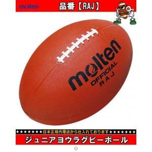Molten モルテン ジュニアヨウラグビーボール RAJ ラグビーボール キッズジュニア子供|amatashop