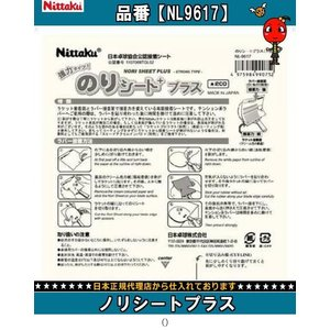 Nittaku ニッタク ノリシートプラス/セット販売 数量12 NL9617 卓球その他|amatashop