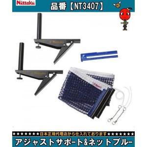 Nittaku ニッタク アジャストサポート&ネットブルー NT3407 卓球卓球台ニッタク|amatashop