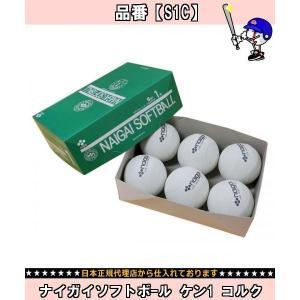 内外 naigai ナイガイソフトボール ケン1 コルク/セット販売 数量6 S1C ソフトボールボール1号|amatashop