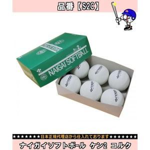 内外 naigai ナイガイソフトボール ケン2 コルク/セット販売 数量60 S2C ソフトボールボール2号|amatashop