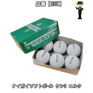 内外 naigai ナイガイソフトボール ケン3 コルク/セット販売 数量6 S3C ソフトボールボールその他|amatashop