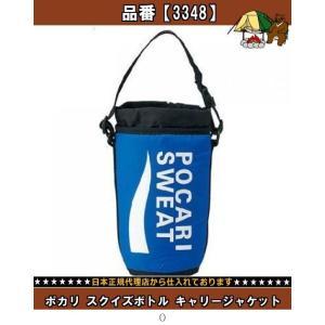 POCARISWEAT ポカリスエット ポカリ スクイズボトル キャリージャケット 3348 アウトドア水筒 ボトルその他 amatashop