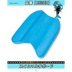 TOEI LIGHT トーエイライト スイムマルチボード B6096B 水泳練習用具その他 ユニセックス男女兼用|amatashop