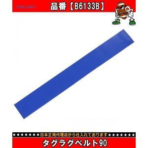 ブランド:TOEI LIGHT(トーエイライト) 商品コード:B6133B 商品名:タグラグベルト9...
