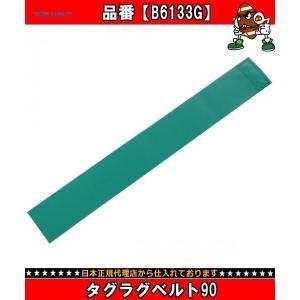 ブランド:TOEI LIGHT(トーエイライト) 商品コード:B6133G 商品名:タグラグベルト9...