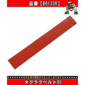 ブランド:TOEI LIGHT(トーエイライト) 商品コード:B6133R 商品名:タグラグベルト9...