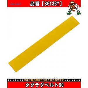 ブランド:TOEI LIGHT(トーエイライト) 商品コード:B6133Y 商品名:タグラグベルト9...