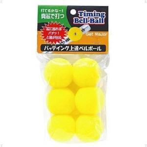 ワールドスミス タイミングベルボール BX75...の関連商品4