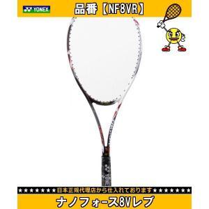 YONEX ヨネックス ナノフォース8Vレブ NF8VR テニスラケット硬式用|amatashop