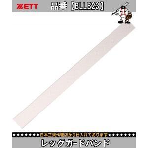 ZETT ゼット レッグガードバンド BLLB23 野球キャッチャー防具その他|amatashop
