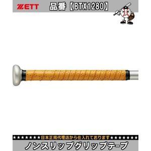 ZETT ゼット ノンスリップグリップテープ BTX1280 野球バット軟式用|amatashop