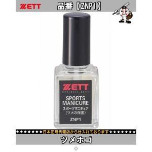ZETT ゼット ツメホゴ ZNP1 野球その他|amatashop