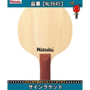Nittaku ニッタク サインラケット NL9645 卓球ラケットシェークラケット|amatashop