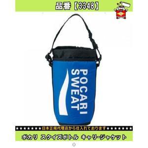 POCARISWEAT ポカリスエット ポカリ スクイズボトル キャリージャケット 3348 ダイエット 健康健康食品栄養 健康ドリンク|amatashop